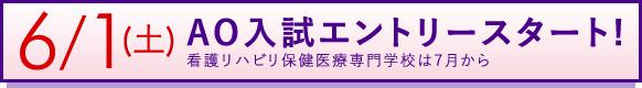 6/1(金)AO入試エントリースタート!